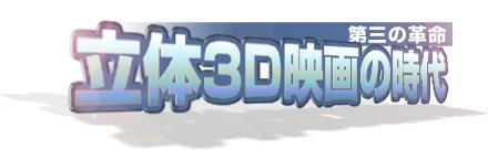 第三の革命 立体3D映画の時代