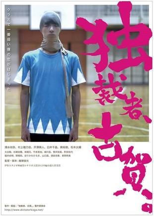 飯塚俊光監督の劇場デビュー作「独裁者、古賀。」の公開を支援しよう!