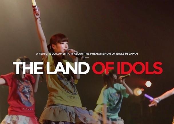 ドキュメンタリー映画「THE LAND OF IDOLS」を世界へ発信しよう!