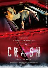クラッシュ(1996)