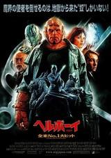 ヘルボーイ(2004)