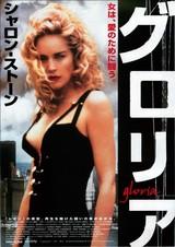 グロリア(1999)