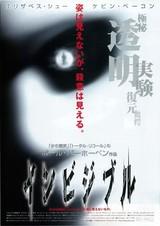 インビジブル(2000)