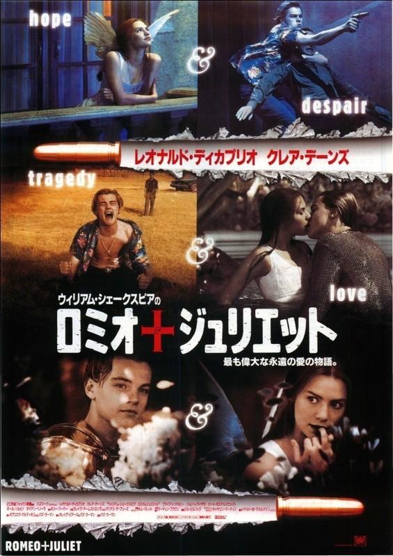 ロミオ&ジュリエット  作品情報 , 映画.com