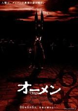 オーメン(2006)