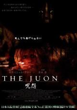 THE JUON 呪怨