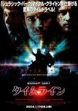 タイムライン(2003)