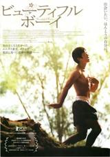 ビューティフル・ボーイ(2003)