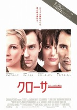 クローサー(2004)