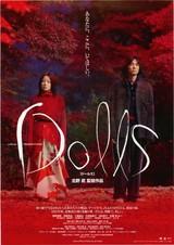 Dolls(ドールズ)