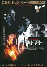 ドリフト(2000)