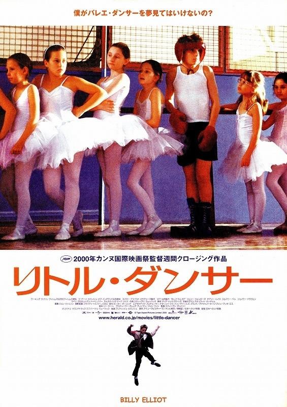 「リトルダンサー ポスター」の画像検索結果