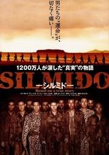 シルミド SILMIDO
