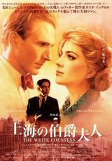 上海の伯爵夫人
