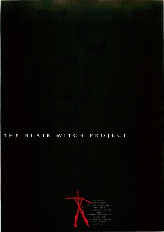 プロジェクト ブレア ウィッチ