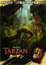 ターザン(1999)