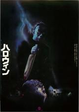 ハロウィン(1978)
