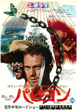 パピヨン(1973)
