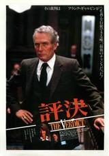 評決(1982)