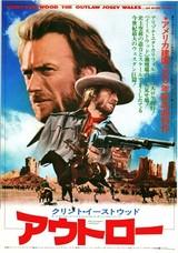 アウトロー(1976)