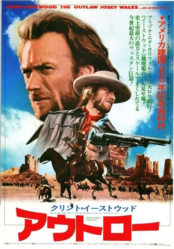 アウトロー 映画 アウトロー (1976年の映画) - Wikipedia