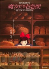 魔女の宅急便(1989)