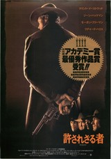 許されざる者(1992)