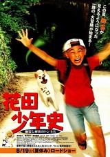 花田少年史 幽霊と秘密のトンネル
