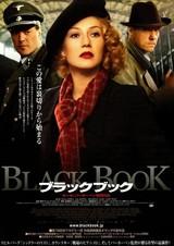 ブラックブック