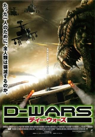 D-WARS ディー・ウォーズ : 作品...