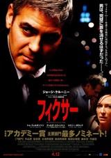 フィクサー(2007)