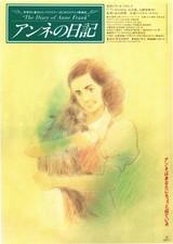 アンネの日記(1995)