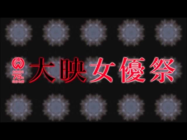 「大映女優祭」予告編