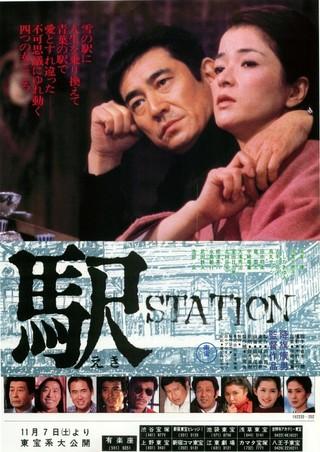 「高倉健 駅 STATION」の画像検索結果