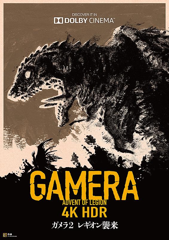 ガメラ2 レギオン襲来