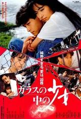 ガラスの中の少女(1988)