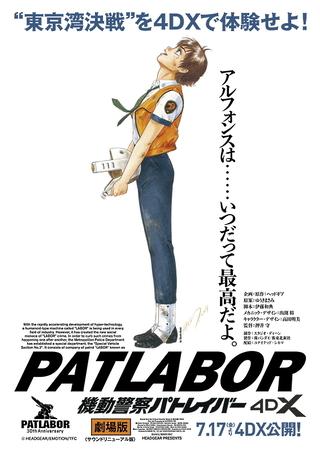 機動警察パトレイバー the Movie : 作品情報 - 映画.com