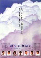 君を忘れない(1995)