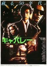 キャバレー(1986)