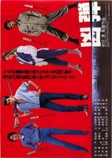 凶弾(1982)