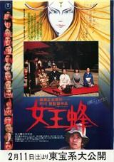 女王蜂(1978)
