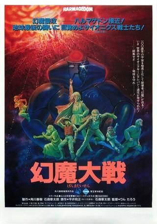 幻魔大戦 : 作品情報 - 映画.com
