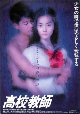 高校教師(1993) : 作品情報 - ...
