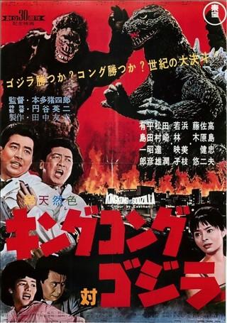 「映画 キングコング対ゴジラ」の画像検索結果