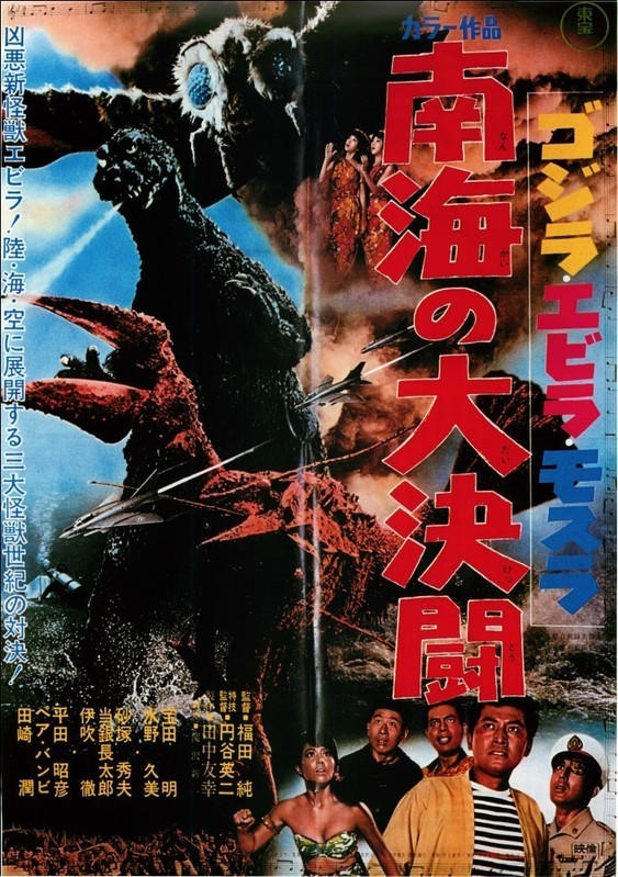 ゴジラ・エビラ・モスラ 南海の大決闘 : 作品情報 - 映画.com
