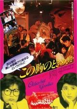 この胸のときめきを(1988)