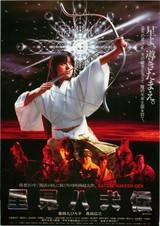 里見八犬伝(1983)