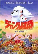 ジャングル大帝(1997)