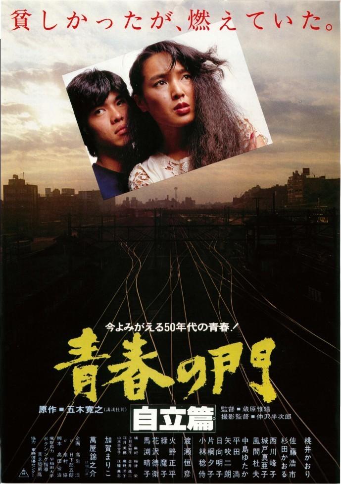 青春 の 門 映画