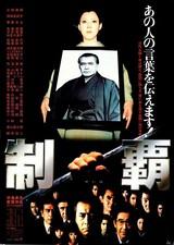 制覇(1982)